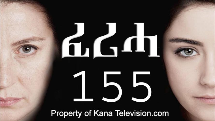 Feriha - Part 155 (ፈሪሓ) Kana TV Drama