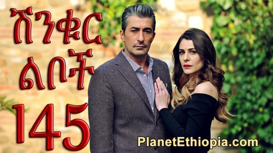 Shinkur Liboch - Part 145  (ሽንቁር ልቦች) Kana TV Drama