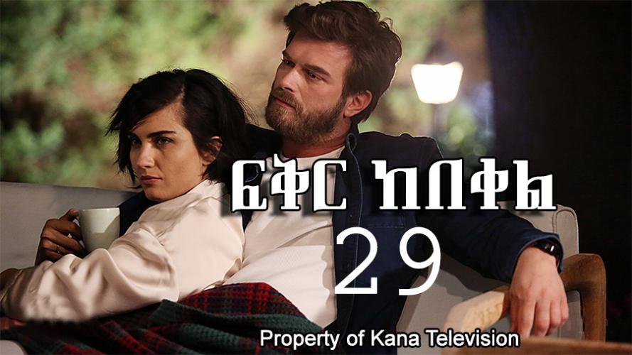 Fikir Kebekel - Part 29  (ፍቅር ከበቀል) Kana TV Drama
