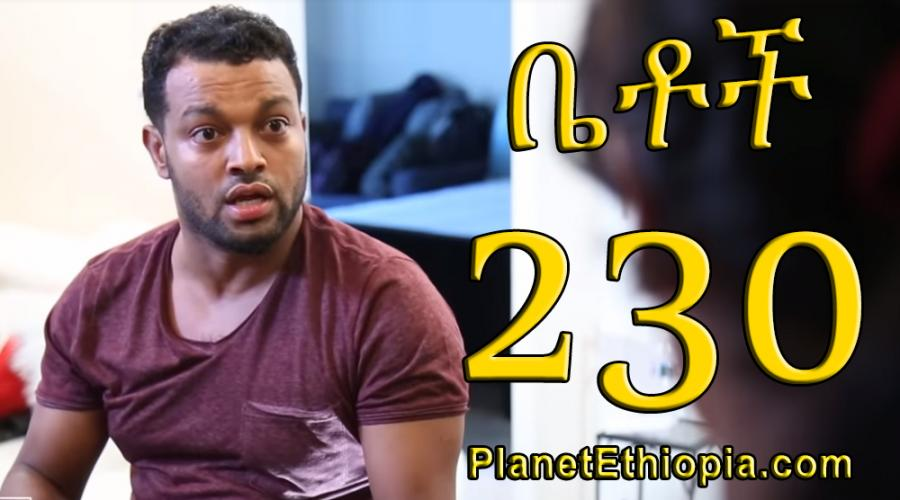 "Betoch - Part 230  (ቤቶች) ""ፒንኪ"""