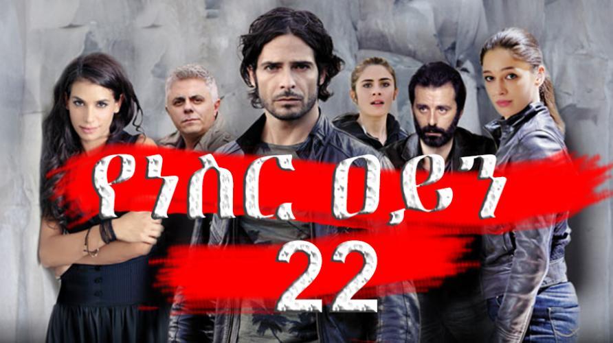 Yenesir Ayn Season 2 - Part 22 (የነስር ዐይን) Kana TV Drama