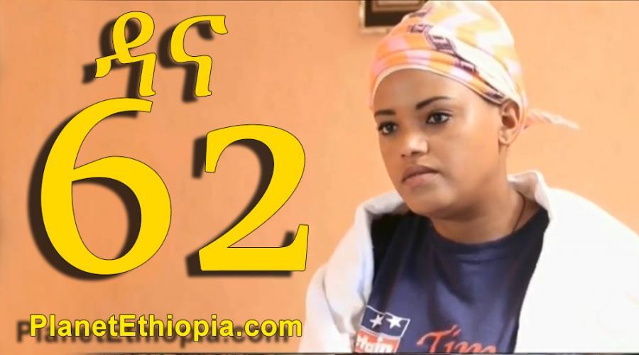 Dana Season 4 - Part 62 (ዳና)