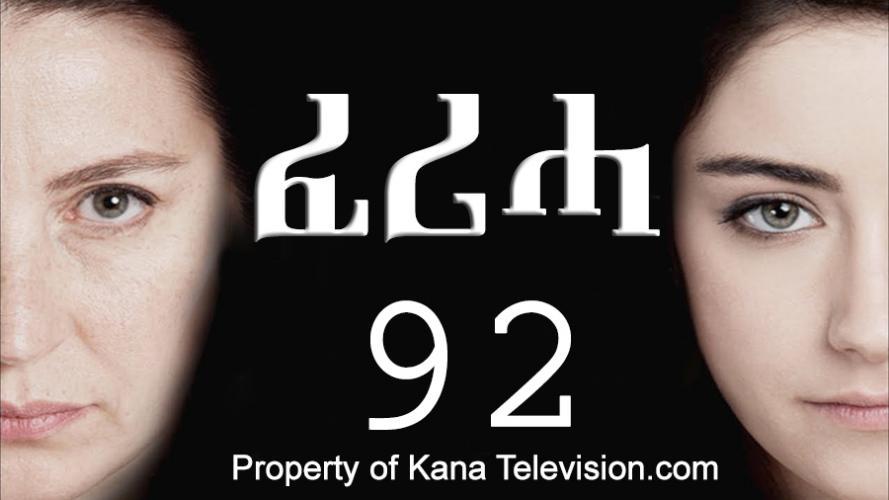 Feriha - Part 92  (ፈሪሓ) Kana TV Drama
