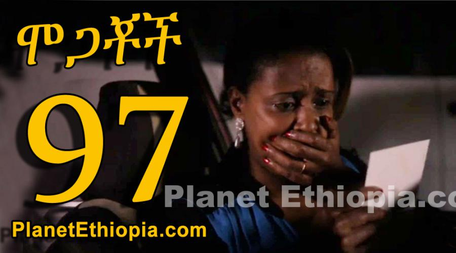 Mogachoch - Part 97 (ሞጋቾች)