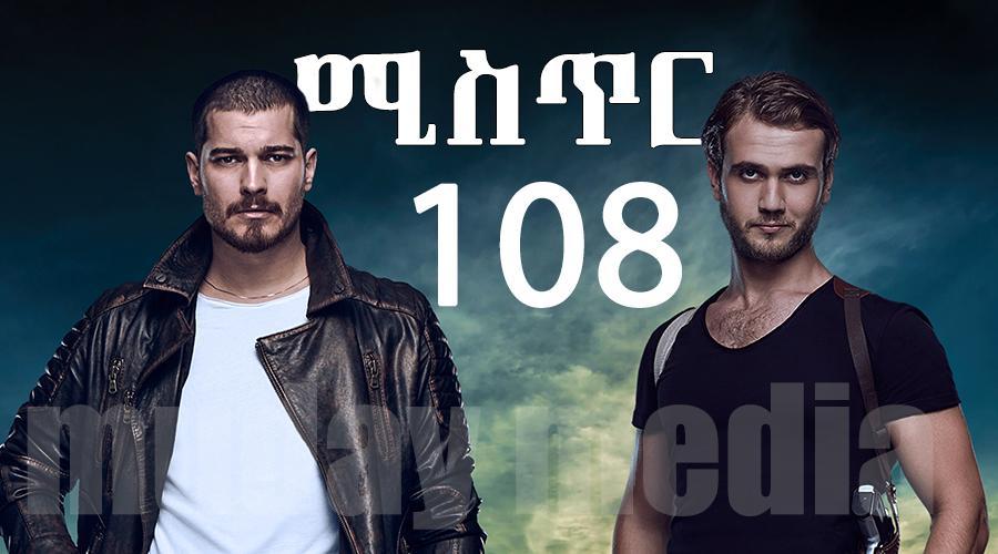 Mistir - Part 108 (ሚስጥር) Kana TV Drama