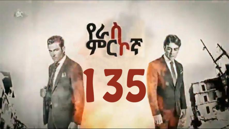 Yeras Mirkogna - Part 135   (የራስ ምርኮኛ) Kana TV Drama