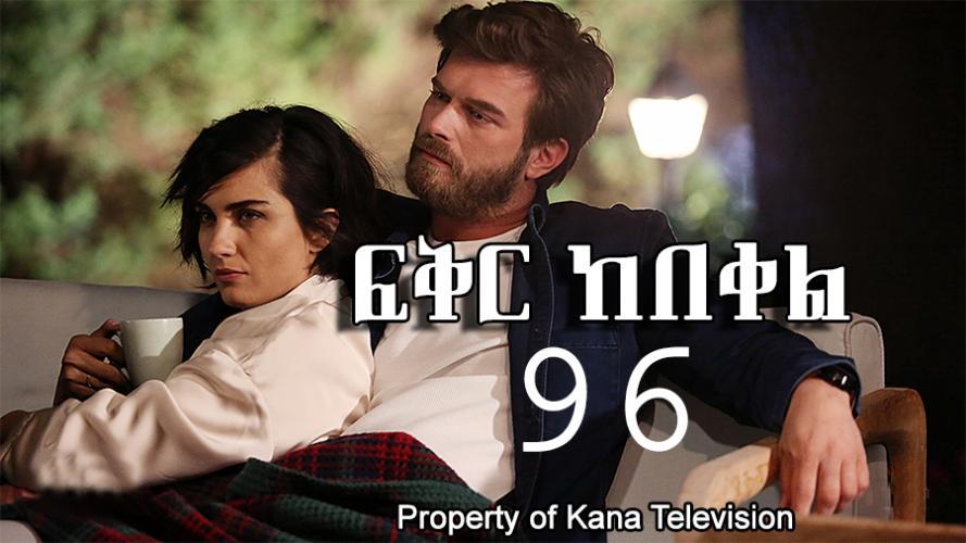 Fikir Kebekel - Part 96 (ፍቅር ከበቀል) Kana TV Drama