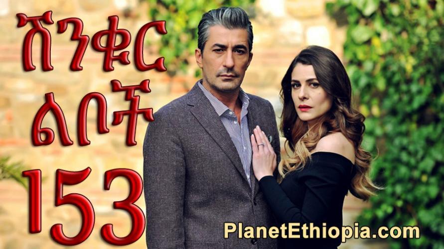 Shinkur Liboch - Part 153  (ሽንቁር ልቦች) Kana TV Drama