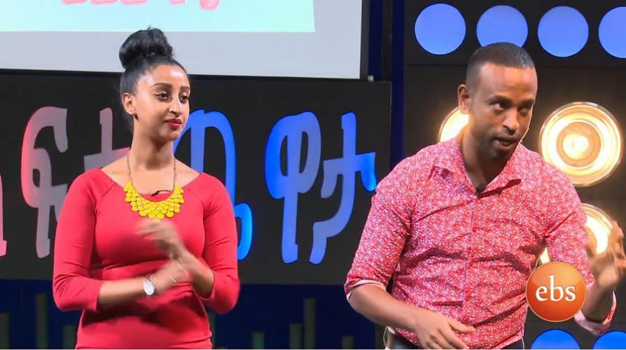 Ye Afta Chewata - Part 11 (የአፍታ ጨዋታ) With Actress Segn and Asrat