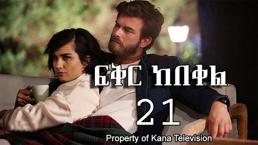 Fikir Kebekel - Part 21  (ፍቅር ከበቀል) Kana TV Drama