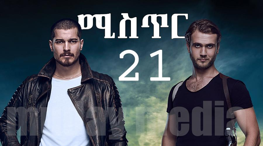 Mistir - Part 21 (ሚስጥር) Kana TV Drama