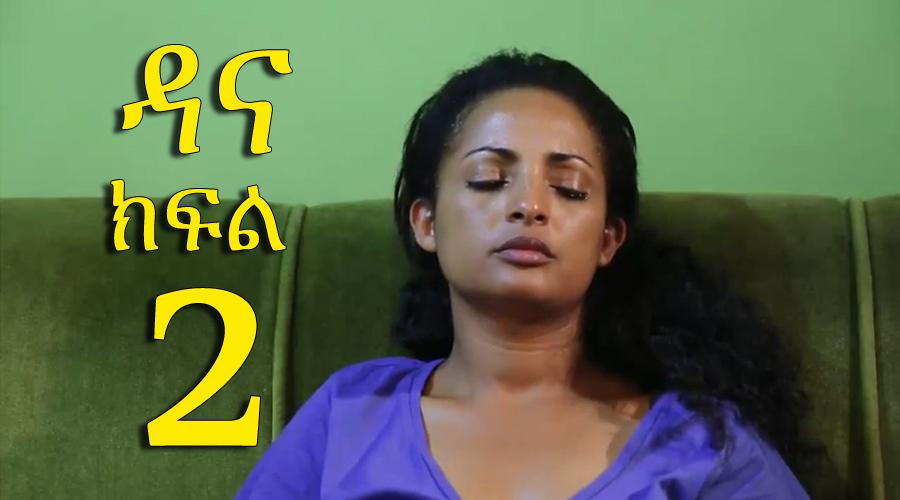 Dana  Season 4 - Part 2  (ዳና - አዲስ ተከታታይ ምዕራፍ 4 - ክፍል 2)