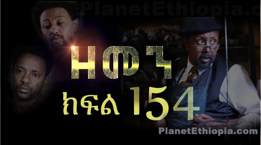 Zemen - Part 154 (ዘመን)