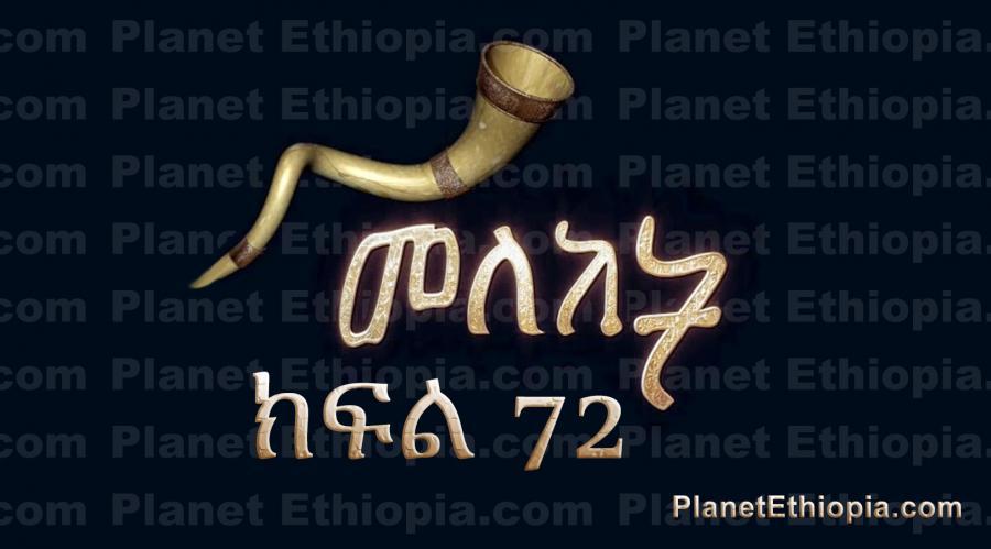 Meleket Season 2 - Part 72  (መለከት)