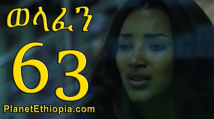 Welafen Season 5 - Part 63 (ወላፈን)