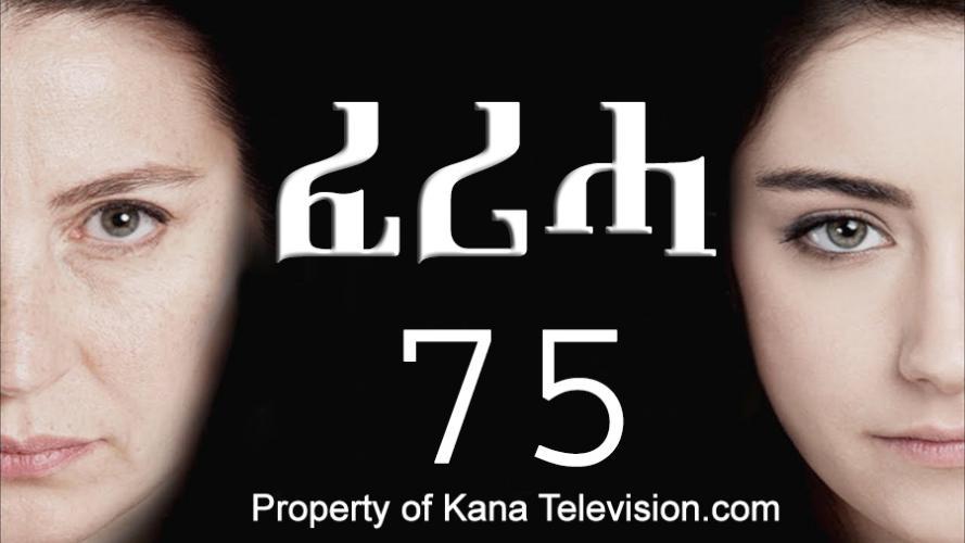 Feriha - Part 75 (ፈሪሓ)  Kana TV Drama