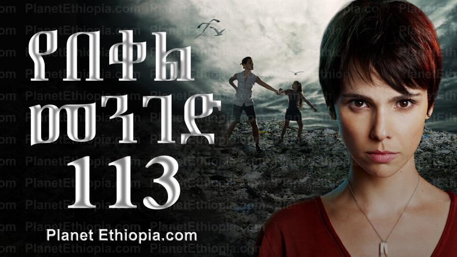 Yebeqel Menged - Part 113 (የበቀል መንገድ) Kana TV Drama