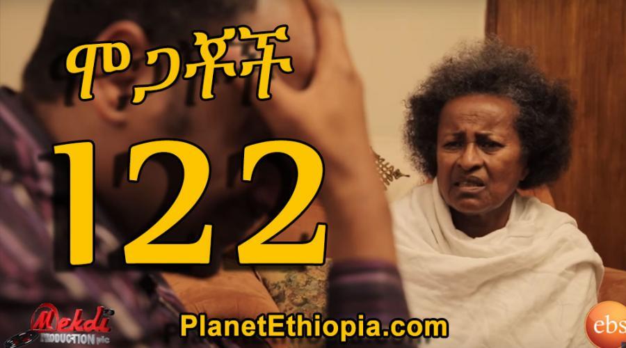 Mogachoch - Part 122 (ሞጋቾች)