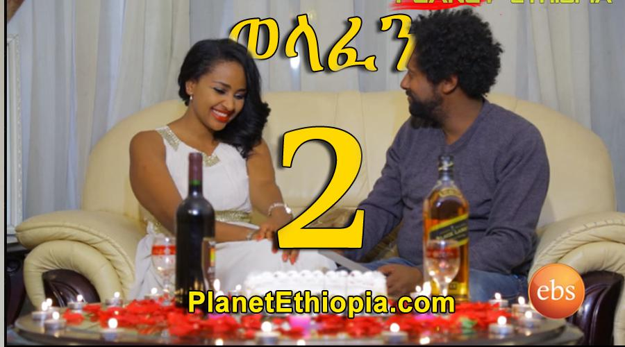 Welafen - Part 2 (ወላፈን)