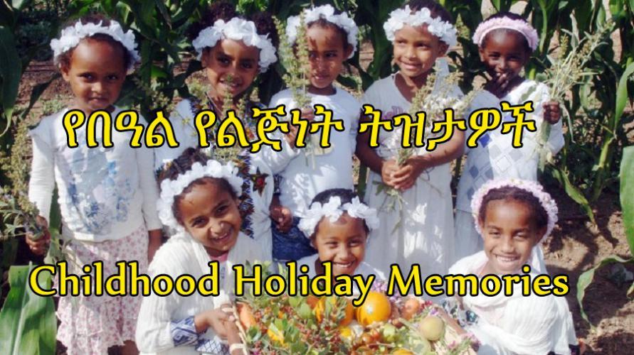 Zami Radio: የበዓል የልጅነት ትዝታዎች -  Childhood Holiday Memories