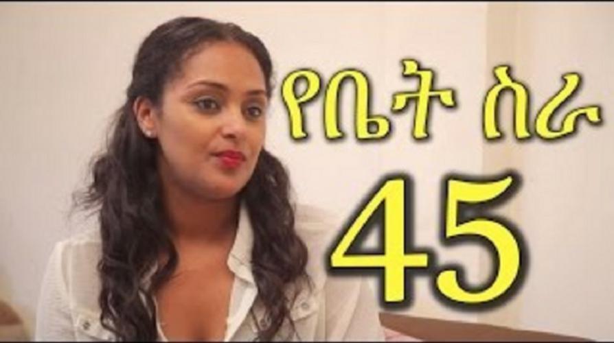 Yebet Sira - Part Part 45 (የቤት ሥራ)