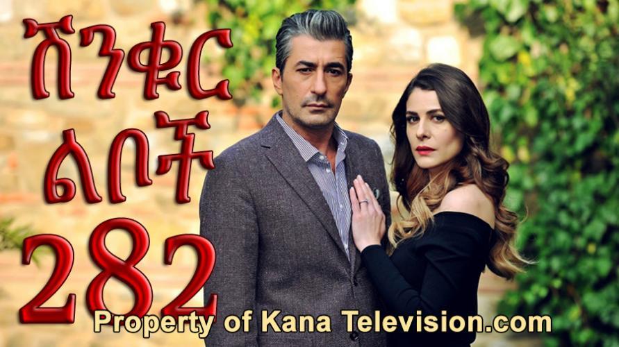 Shinkur Liboch - Part 282  (ሽንቁር ልቦች) Kana TV Drama