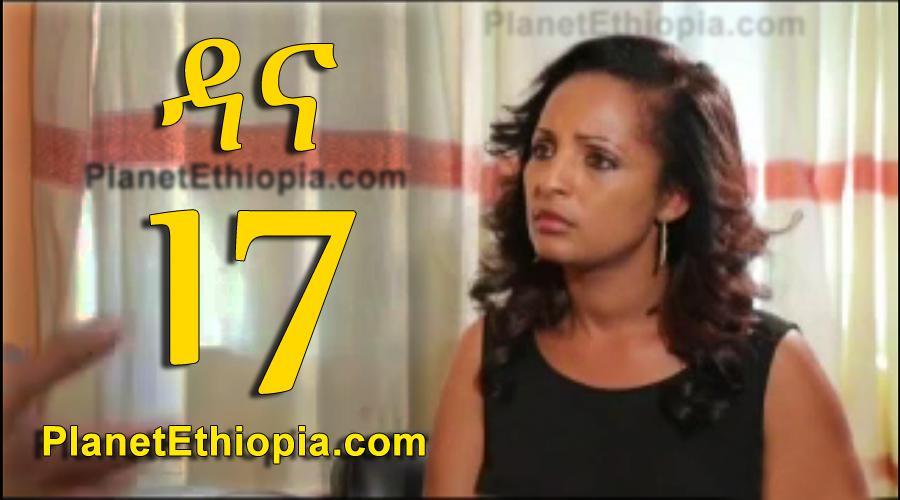 Dana Season 4 - Part 17 (ዳና ድራማ)