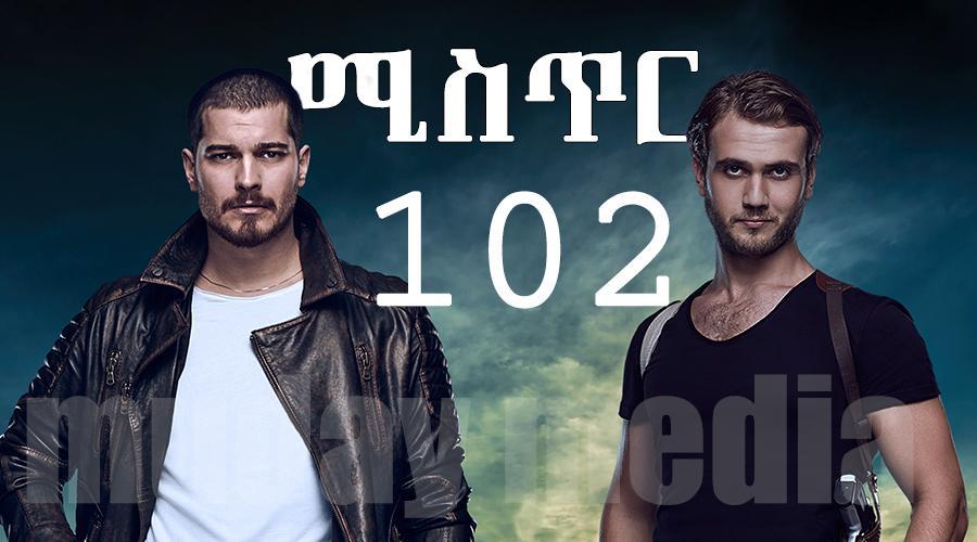 Mistir - Part 102 (ሚስጥር) Kana TV Drama