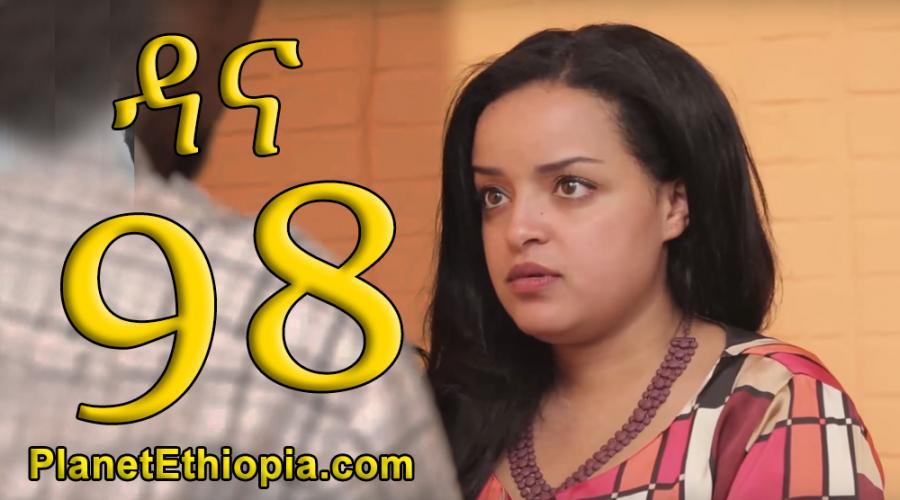 Dana Season 5 - Part 98 (ዳና)