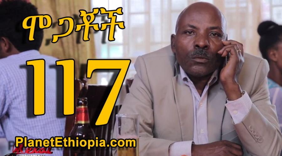 Mogachoch Season 5 - Part 117  (ሞጋቾች)