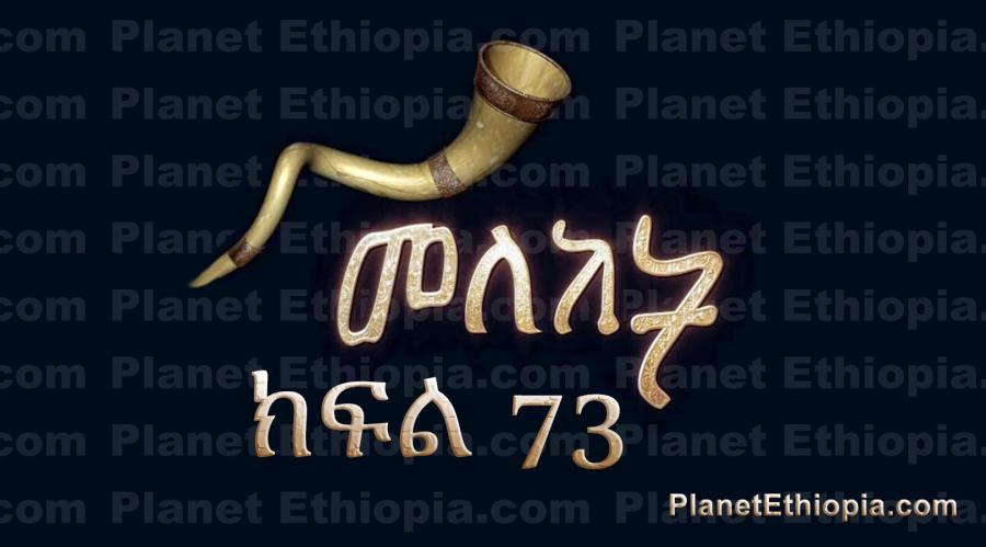 Meleket Season 2 - Part 73  (መለከት)