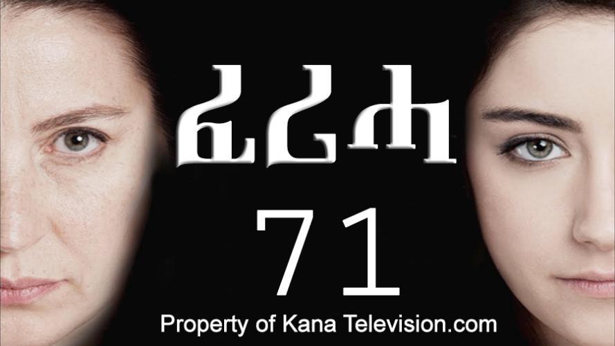 Feriha - Part 71  (ፈሪሓ)  Kana TV Drama