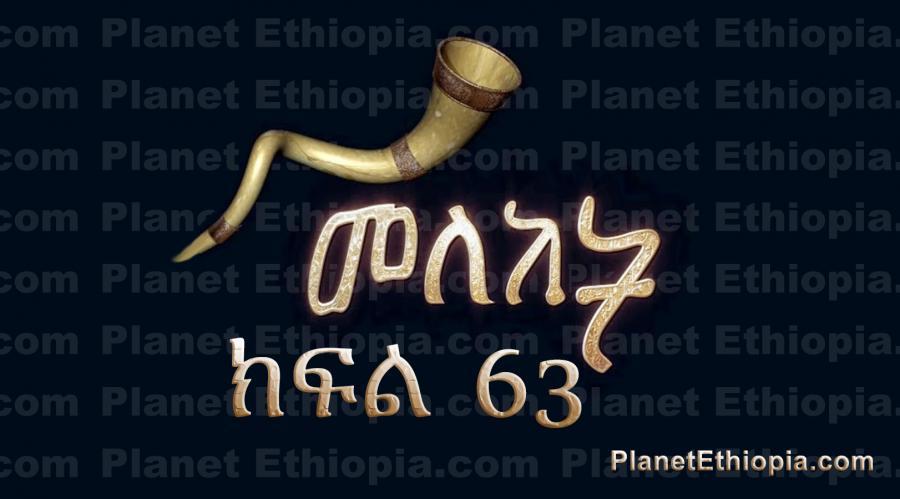 Meleket Season 2 - Part 63 (መለከት)