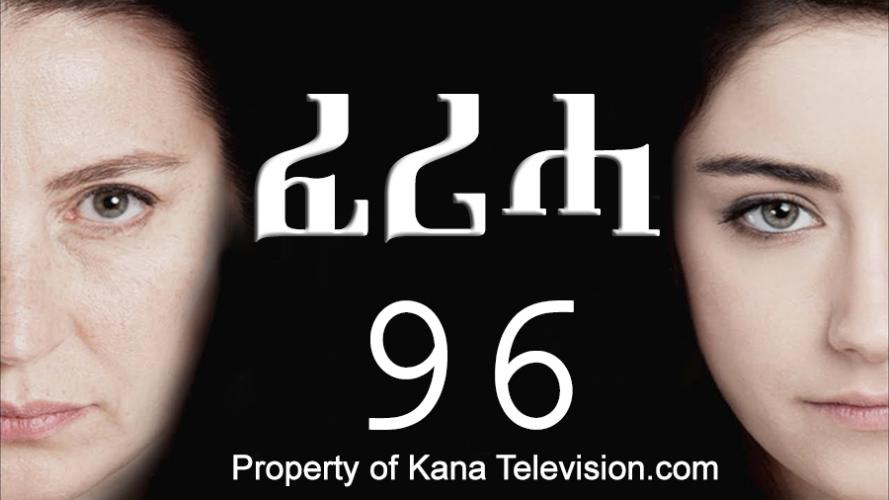 Feriha - Part 96  (ፈሪሓ) Kana TV Drama