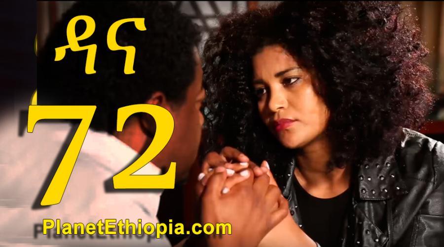 Dana Season 5 - Part 72 (ዳና)