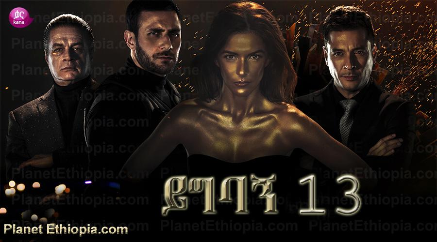 Yigbagn - Part 13   (ይግባኝ)  Kana TV Drama
