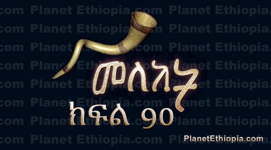 Meleket Season 2 - Part 90 (መለከት)