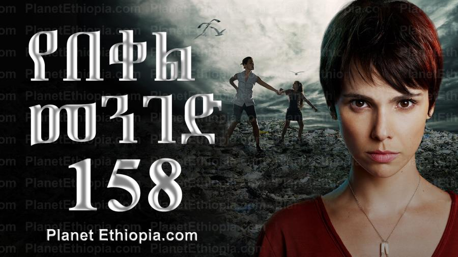 Yebeqel Menged - Part 158  (የበቀል መንገድ) Kana TV Drama