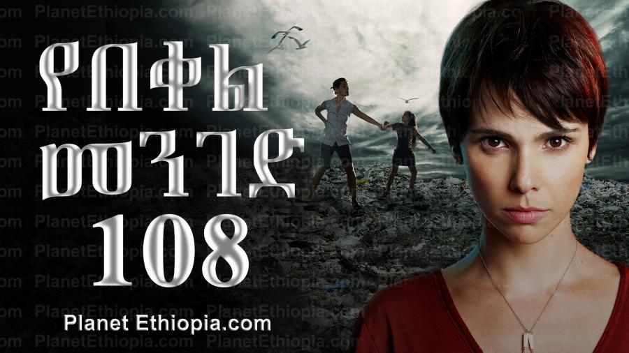 Yebeqel Menged - Part 108 (የበቀል መንገድ) Kana TV Drama