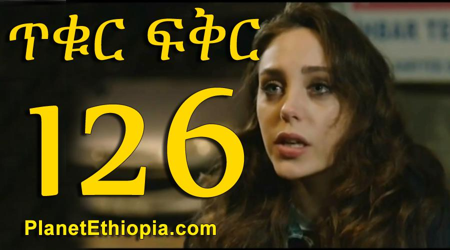 Tikur Fikir - Part 126 (ጥቁር ፍቅር)