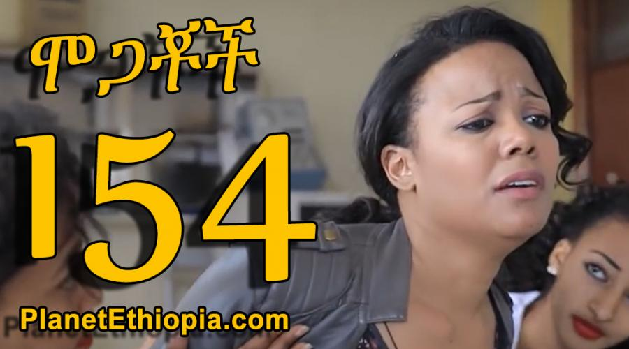 Mogachoch Season 7 - Part 154 (ሞጋቾች)