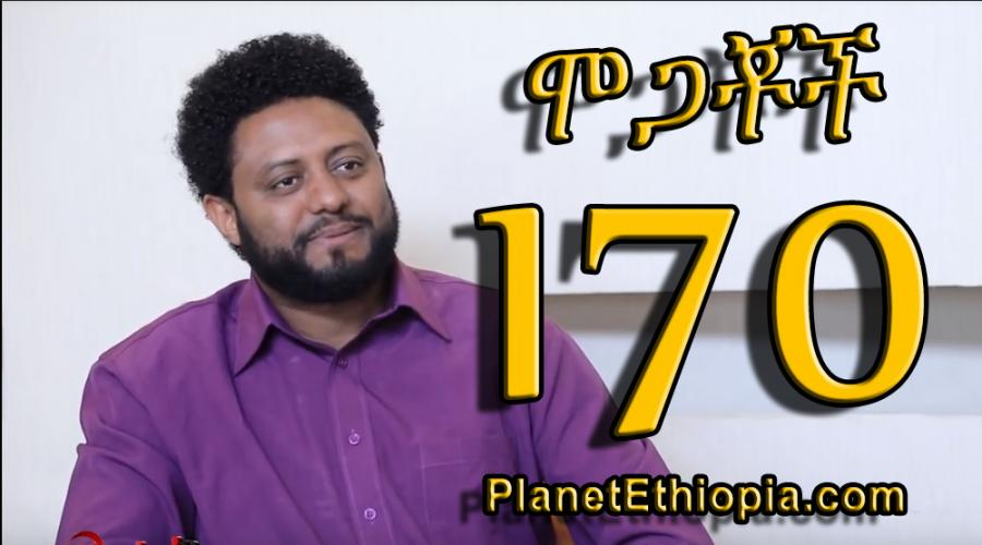 Mogachoch Season 7 - Part 170 (ሞጋቾች)