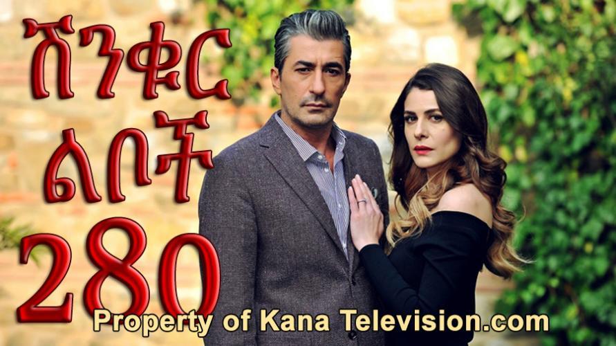 Shinkur Liboch - Part 280  (ሽንቁር ልቦች) Kana TV Drama