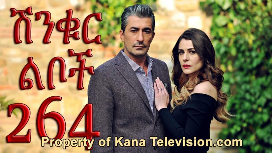 Shinkur Liboch - Part 264   (ሽንቁር ልቦች) Kana TV Drama