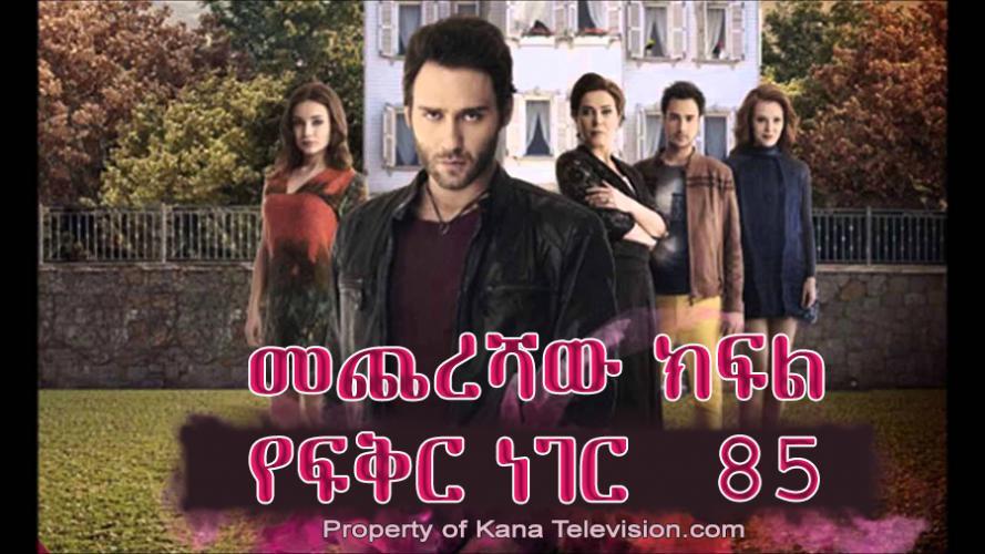 Yefikir Neger - Part 85  (የፍቅር ነገር) Kana TV Drama