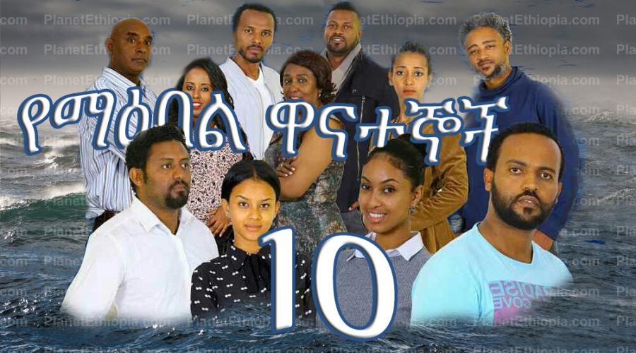 Yemeabel Wanategnoch - Part 10  (የማዕበል ዋናተኞች)