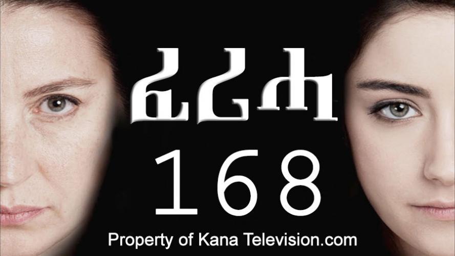 Feriha - Part 168 (ፈሪሓ) Kana TV Drama