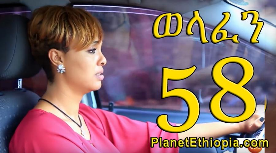 Welafen Season 5 - Part 58 (ወላፈን)
