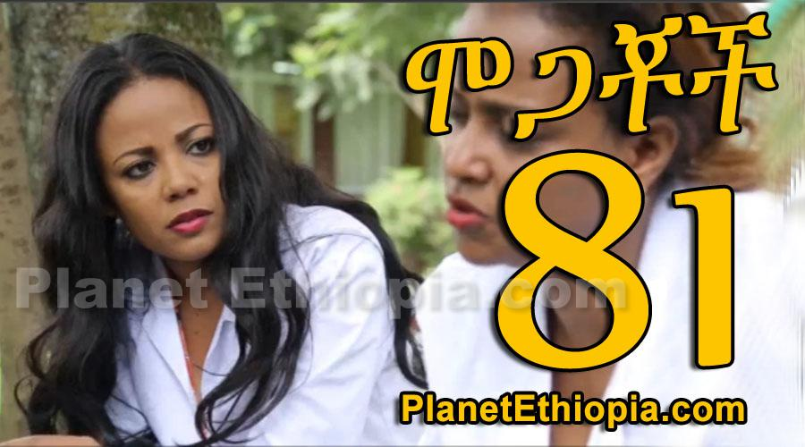Mogachoch - Part 81 (ሞጋቾች)