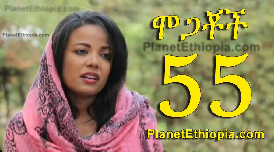 Mogachoch - Part 55 (ሞጋቾች)